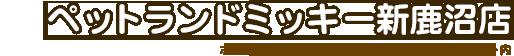 ペットランドミッキー新鹿沼店